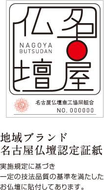 地域ブランド名古屋仏壇認定証紙