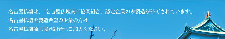 名古屋仏壇商工協同組合へご加入ください。