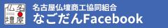 名古屋仏壇商工協同組合 なごだんFacebook