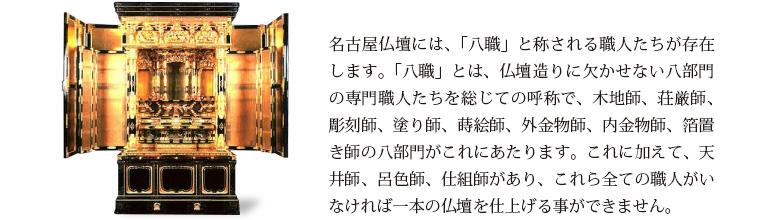 名古屋仏壇には、「八職」と称される職人たちが存在します。