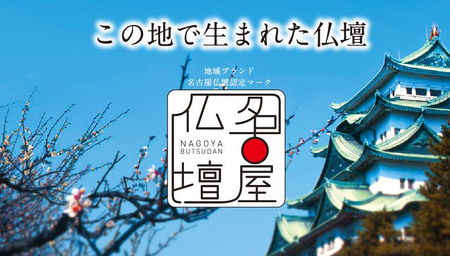 この地で生まれた仏壇 名古屋仏壇