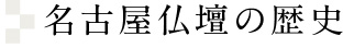 名古屋仏壇の歴史